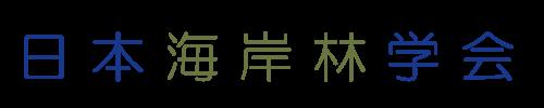 日本海岸林学会